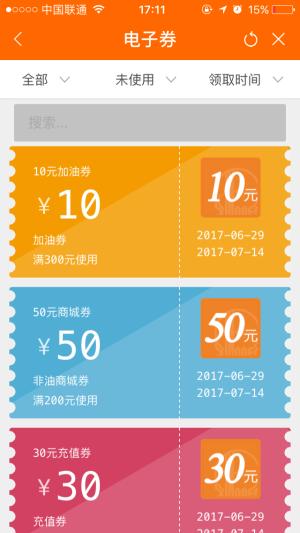 贵州石油购物app手机版下载图片2