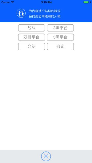 开黑助手app图3