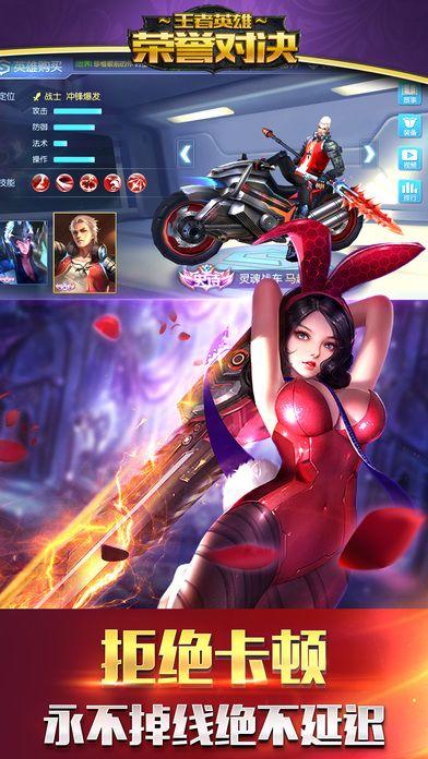 王者英雄荣誉对决官网正版手机游戏图3: