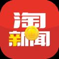 淘新闻app邀请码官网下载手机版 v3.3.8.5