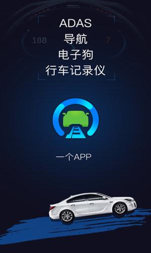 极目启行app图3