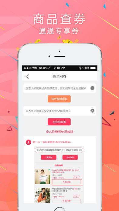找好券官网app手机版下载图3:
