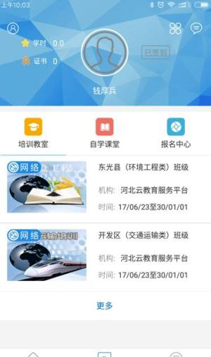 河北云教育app图3