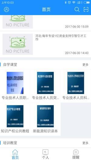 河北云教育app图1