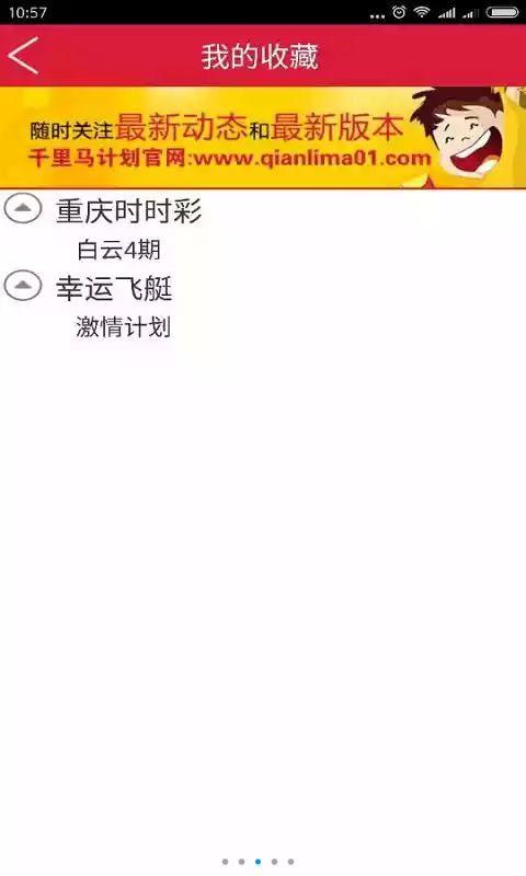 千里马计划苹果版app下载官网手机版图3: