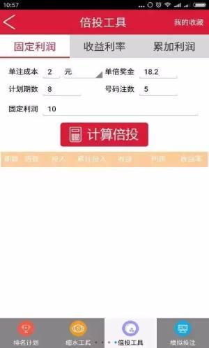 千里马计划苹果版图5
