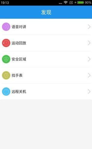 蚂蚁守护儿童电话手表app下载图3: