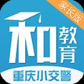 重庆和教育家长版安卓版