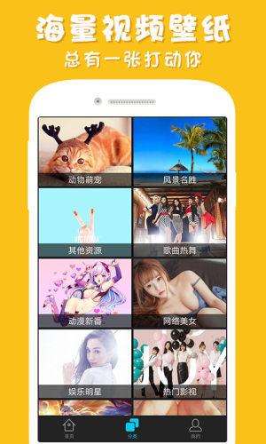 光点视频桌面iOS版图1