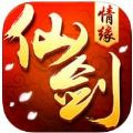 仙剑情缘3官网版