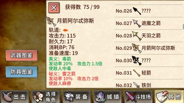 武器投掷RPG2悠久之空岛月箭阿尔忒弥斯神器掉落及属性详解[图]