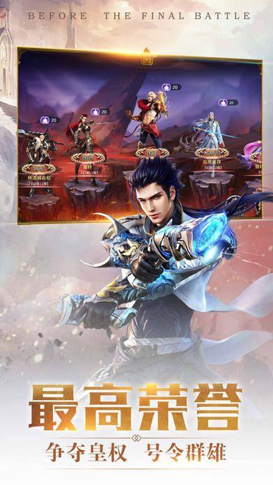 剑指苍穹手游官网正式版图3: