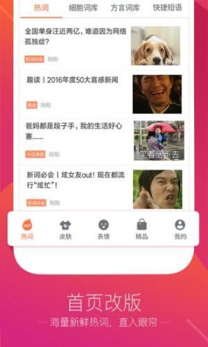 花漾字输入法app图1