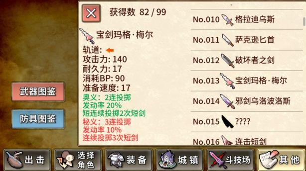 武器投掷RPG2悠久之空岛宝剑玛格梅尔掉落位置及属性详解[图]