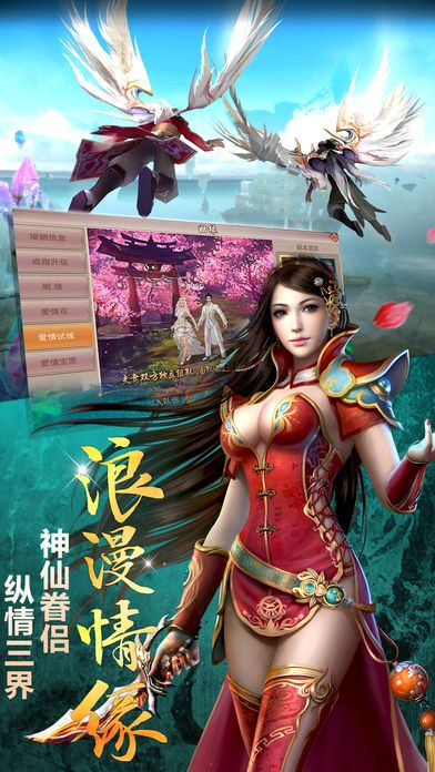 剑梦情缘官网正版手机游戏图3: