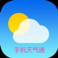 手机天气通软件下载安装app v2.1.1