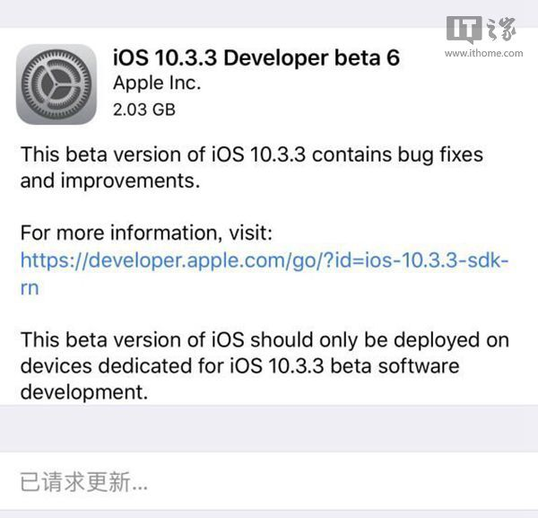 iOS10.3.3 Beta6系统固件描述文件正式版下载图1: