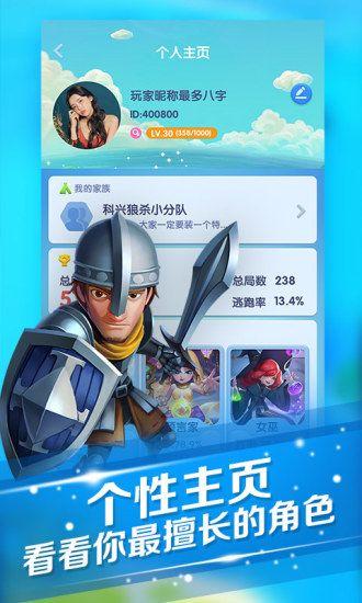 QQ狼人杀游戏官网正式版图3: