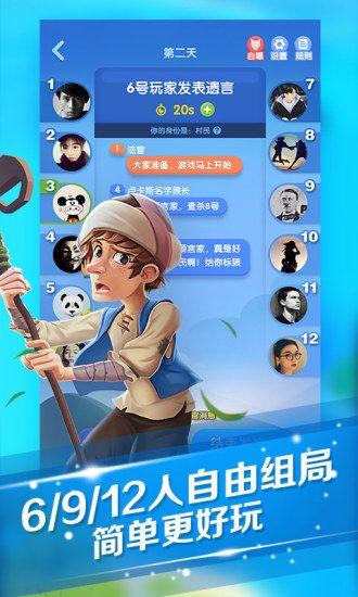 QQ狼人杀下载最新版iOS苹果版图2: