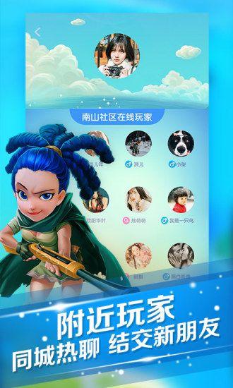 QQ狼人杀游戏官网正式版图1: