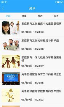 亲子共成长公共服务教育平台注册下载app官方版图3: