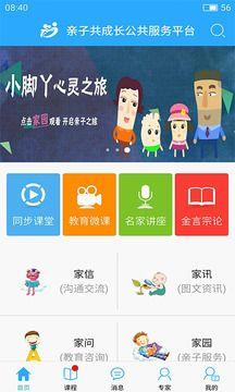 亲子共成长官方平台登录下载app图4: