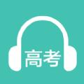 高考英语听力