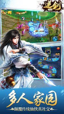 逆剑3D游戏图1