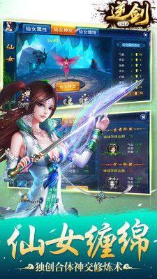 逆剑3D游戏图3
