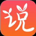 爱要说官方app软件下载 v1.0.1