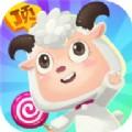 羊羊大作战官方网站下载安卓游戏 v1.6.1