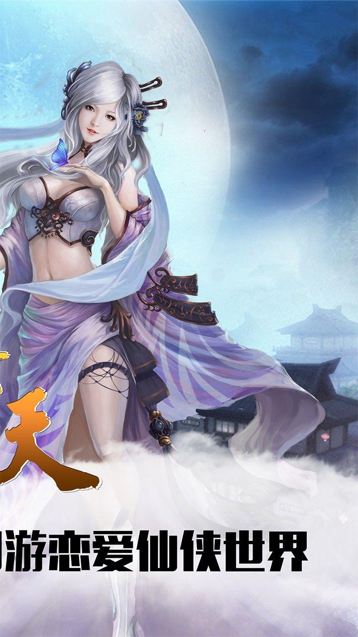 择天传手游官网正版图3: