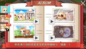 我的宠物公园中文版图3