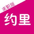 约里兼职app官方下载安装软件 v1.0