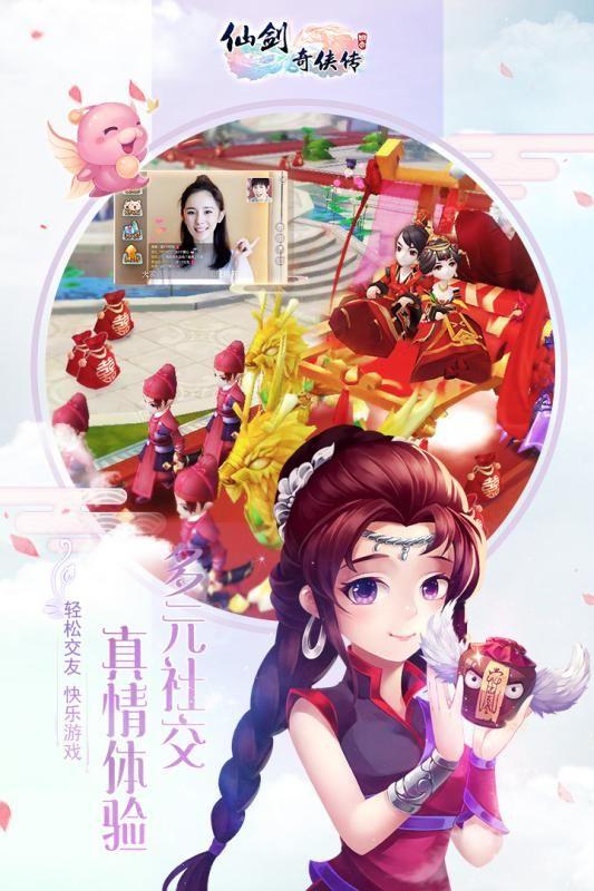 仙剑奇侠传3D回合官网安卓版手游图2:
