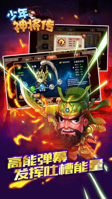 少年神将传手游官网最新版下载图3: