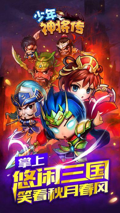 少年神将传手游官网最新版下载图5: