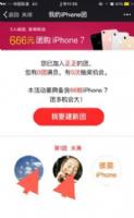 招商银行信用卡666元团购iPhone7是真的吗?图片1