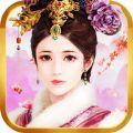 宫廷选妃之皇上请翻牌苹果ios游戏 v1.0