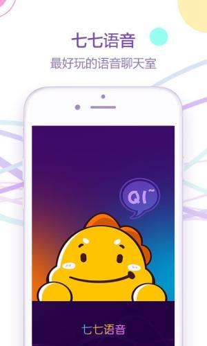 七七语音app图1