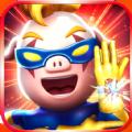 奔跑吧猪猪侠游戏