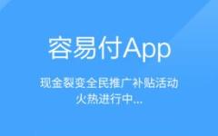 容易付聚合版安卓手机怎么下载?容易付聚合版app下载地址介绍[多图]