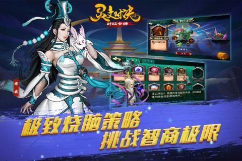 灵文对决手机游戏官网下载图2: