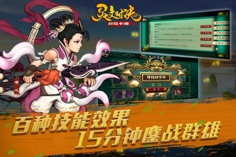 灵文对决手机游戏官网下载图4: