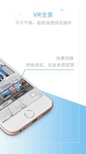 权健医疗网app图1