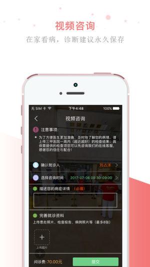 权健医疗网app图3