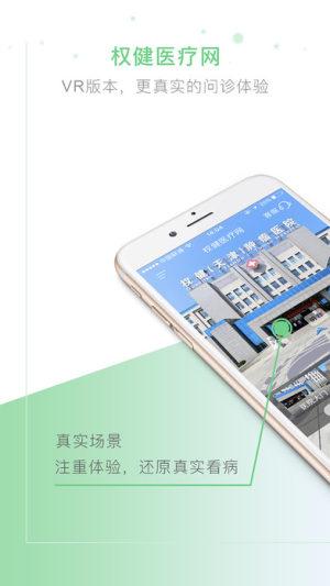 权健医疗网app图5