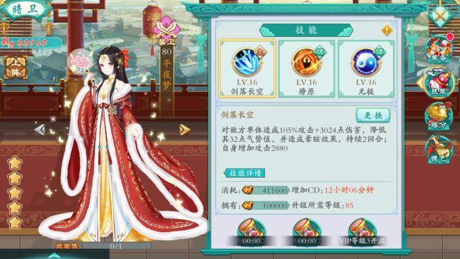 凤凰心计手机游戏官方网站图1: