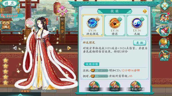 凤凰心计手机游戏官方网站图3:
