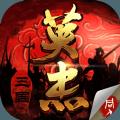 三国戏英杰传安卓游戏手机版 v2.11